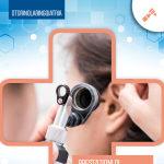 Prestazioni di otorinolaringoiatria